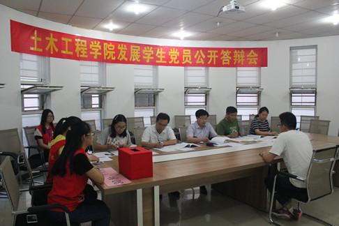 """土木学院举行发展学生党员公开答辩会-""""两学一做"""""""